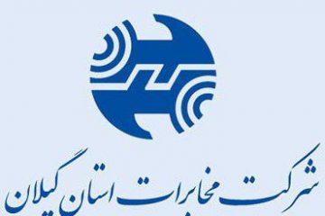 قابل توجه وزیر ارتباطات و دستگاههای نظارتی گیلان؛ عدم دسترسی بیش از ۷۰۰ مشترک مخابرات رشت به تلفن ثابت به دلیل استفاده از سوئیچ های ضعیف