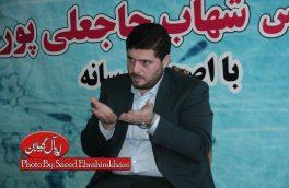 شهاب حاجعلی پور کاندیدای نمایندگی مجلس از حوزه انتخابیه رشت تاکید کرد؛ وعده های شغلی نمایندگان باید عملی شود