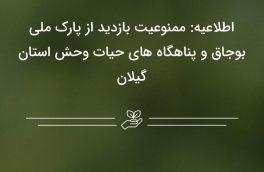 اطلاعیه:ممنوعیت بازدید از پارک ملی بوجاق و پناهگاه های حیات وحش استان گیلان