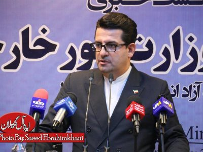 گزارش تصویری/نشست خبری دکتر سید عباس موسوی سخنگوی وزارت امور خارجه-منطقه آزاد انزلی