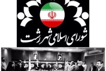 مداومت طرح سوال از ناصر حاج محمدی تا عدم شرکت چندباره در جلسه انتخاب شهردار رشت