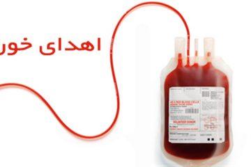 کاهش ۱۲ درصدی اهدای خون در گیلان