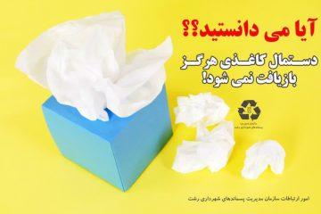دستمال کاغذی هر گز بازیافت نمی شود!