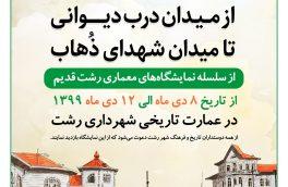 برگزاری نمایشگاه معماری «از میدان درب دیوانی تا میدان شهدای ذهاب» در تالار گفتگوی  شهرداری رشت