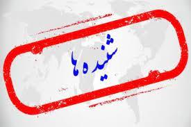پایان کار هیات های استانی نظارت بر انتخابات شورای شهر/ تایید و رد تعدادی دیگری از کاندیداهای شورای شهر رشت+اسامی