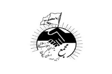 مشخص شدن لیست اولیه مجمع یاران انقلاب اسلامی استان گیلان در انتخابات شورای شهر رشت+ اسامی