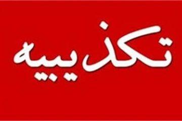 لیست اعضای کابینه عبدالناصر همتی تکذیب شد
