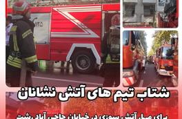 شتاب تیم های آتش نشانان برای مهار آتش سوزی در خیابان حاجی آباد رشت