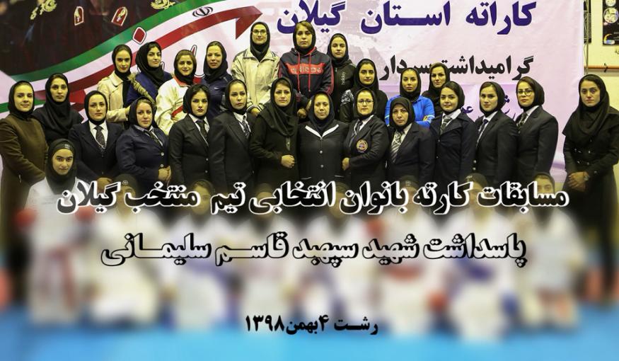 مسابقات کاراته بانوان انتخابی تیم استان – منطقه۱ گیلان